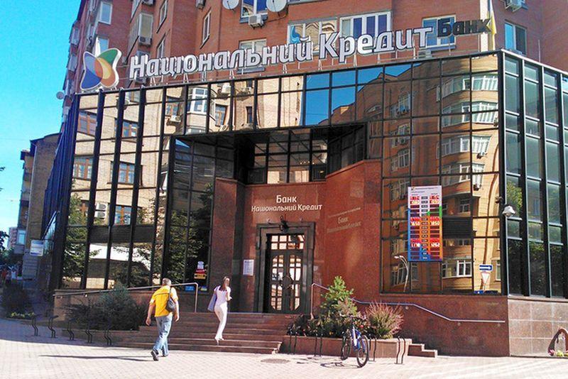 """Ліквідацію банку """"Національний кредит"""" продовжили до 31 серпня 2019 року / фото bnk.ua"""