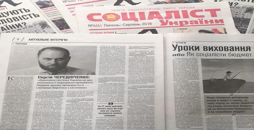 Невідомі вкрали газети Соцпартії у Полтаві / фото СПУ
