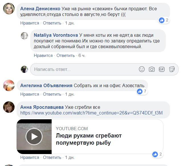 Скріншот - Facebook