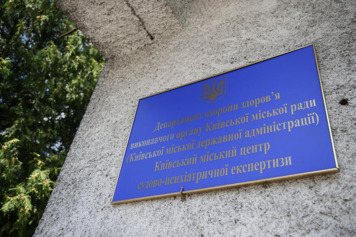 Київський центр судово-психіатричної експертизи наразі єдиний в Україні / фото УНІАН