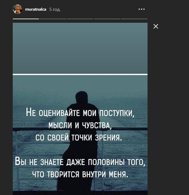 Мурат опубликовал в Stories ответ хейтерам / фото instagram.com/stories/muratnalca