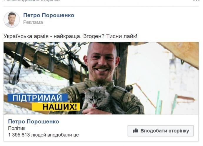 Сторінка Порошенкав Facebook одна з найпопулярніших серед українських політиків / скріншот chesno.org