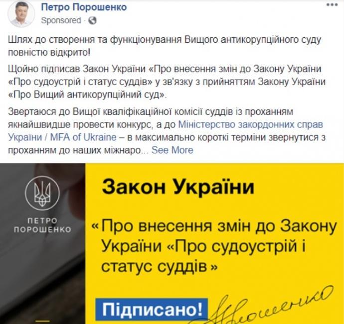 В АП заявили, що не знає, хто рекламує Порошенкаі скільки це коштує / скріншот chesno.org