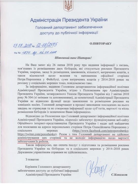 """Таку відповідь отримали від АП на запит Громадського руху """"Чесно"""" / фото chesno.org"""