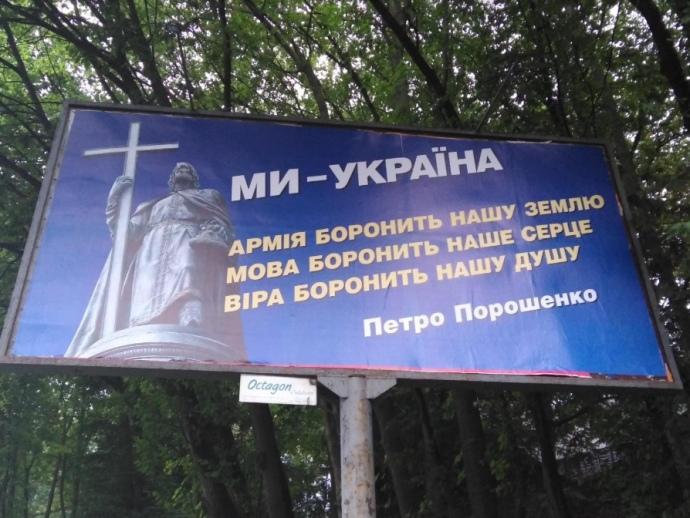 На вулицях з'явилася значна кількість зовнішньої реклами як з ім'ям президента / фото chesno.org
