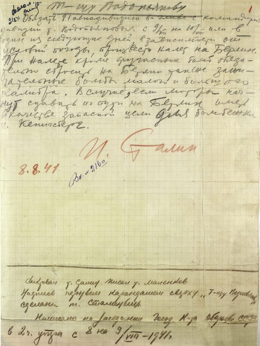 Розсекречена копія наказу Сталіна про бомбардування Берліна / фото ko-dnu-vvs.mil.ru
