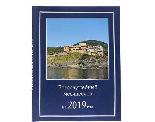 Издание содержит подробный месяцеслов, указатель чтений из Священного Писания на каждый день ирасширенные уставные заметки / rop.ru