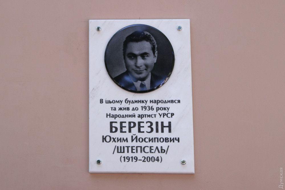 Доска установлена по инициативе Всемирного клуба одесситов / фото Думская