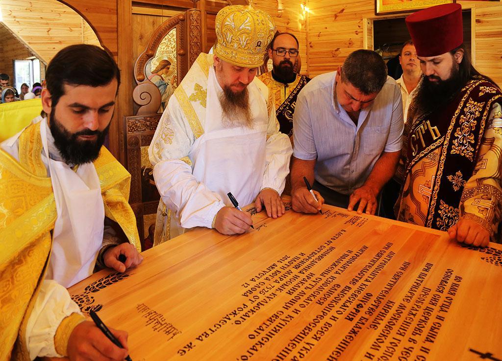 У Вербівці освятили новий храм УПЦ на честь Преображення Господнього / izum.church.ua