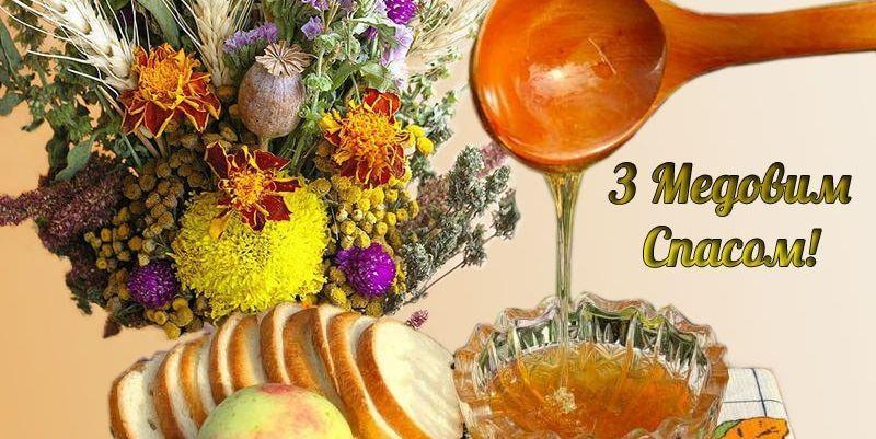 14 серпня відзначається Маковія, або Медовий Спас / фото з відкритих джерел