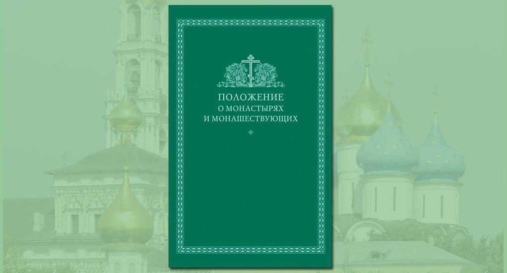 «Положение о монастырях и монашествующих» / foma.ru