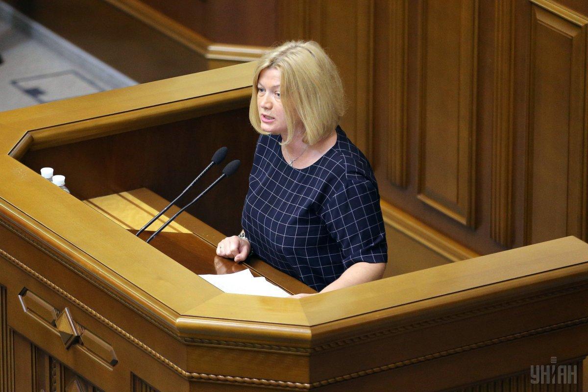 Геращенко отметила, что президент начал работу, и к этому должны присоединиться народные депутаты / фото УНИАН