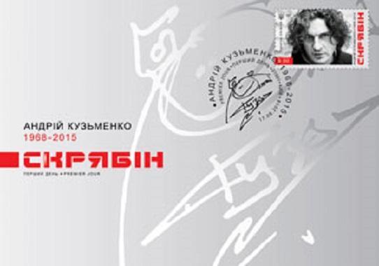 Укрпошта випустить марку із зображенням Кузьми Скрябіна / фото ukrposhta.ua