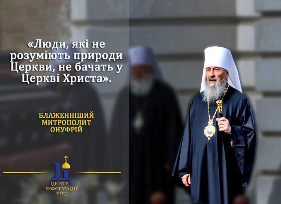 Мудрость Предстоятеля / Центр информации УПЦ