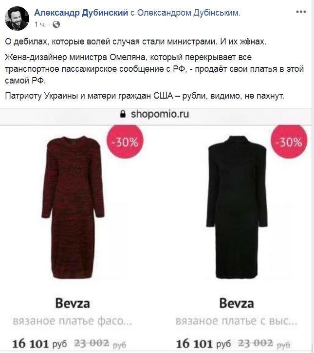 Facebook - Олександр Дубинський