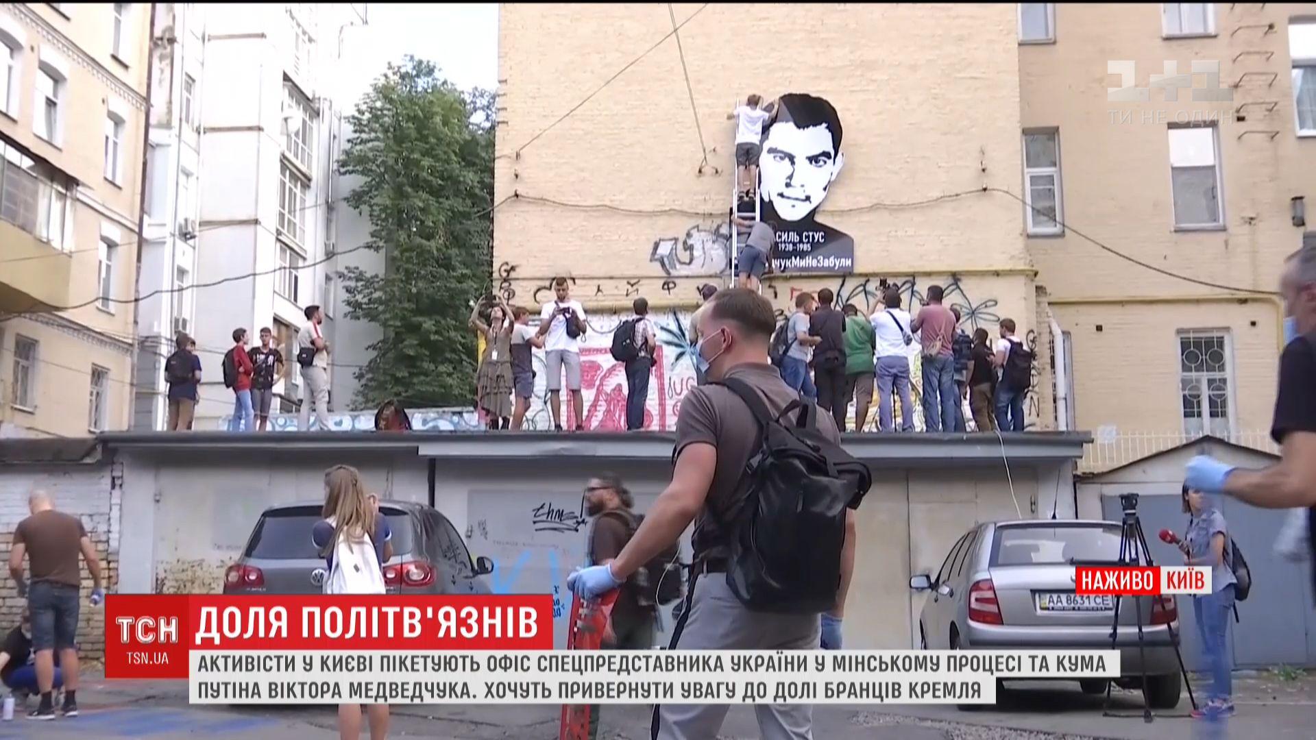 Активісти прийшли до офісу Медведчука / Кадр з відео ТСН