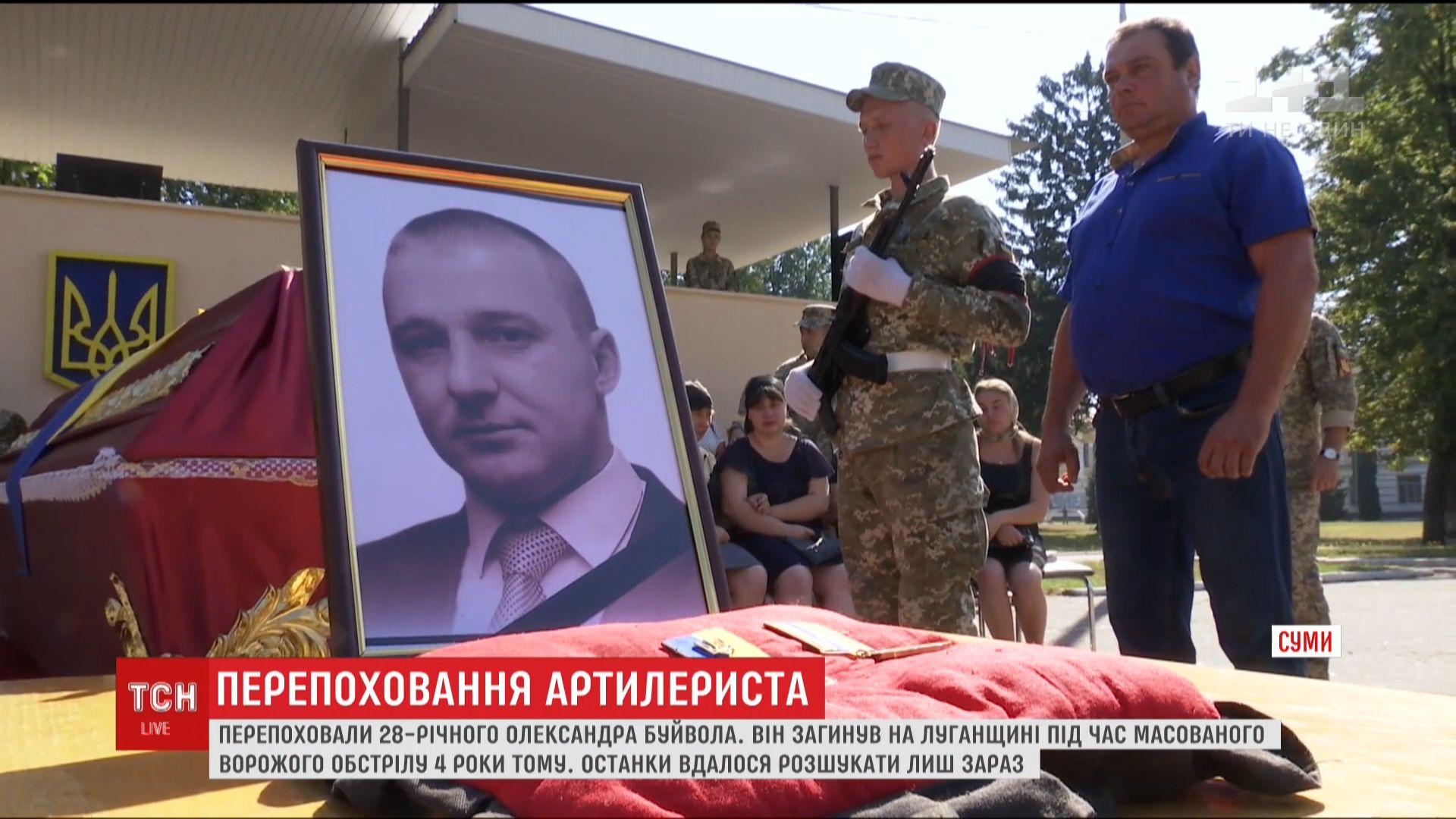 """У Сумах поховали бійця, який загинув на Донбасі майже чотири роки тому від обстрілу зі """"Смерчу"""" та вважався зниклим безвісти"""