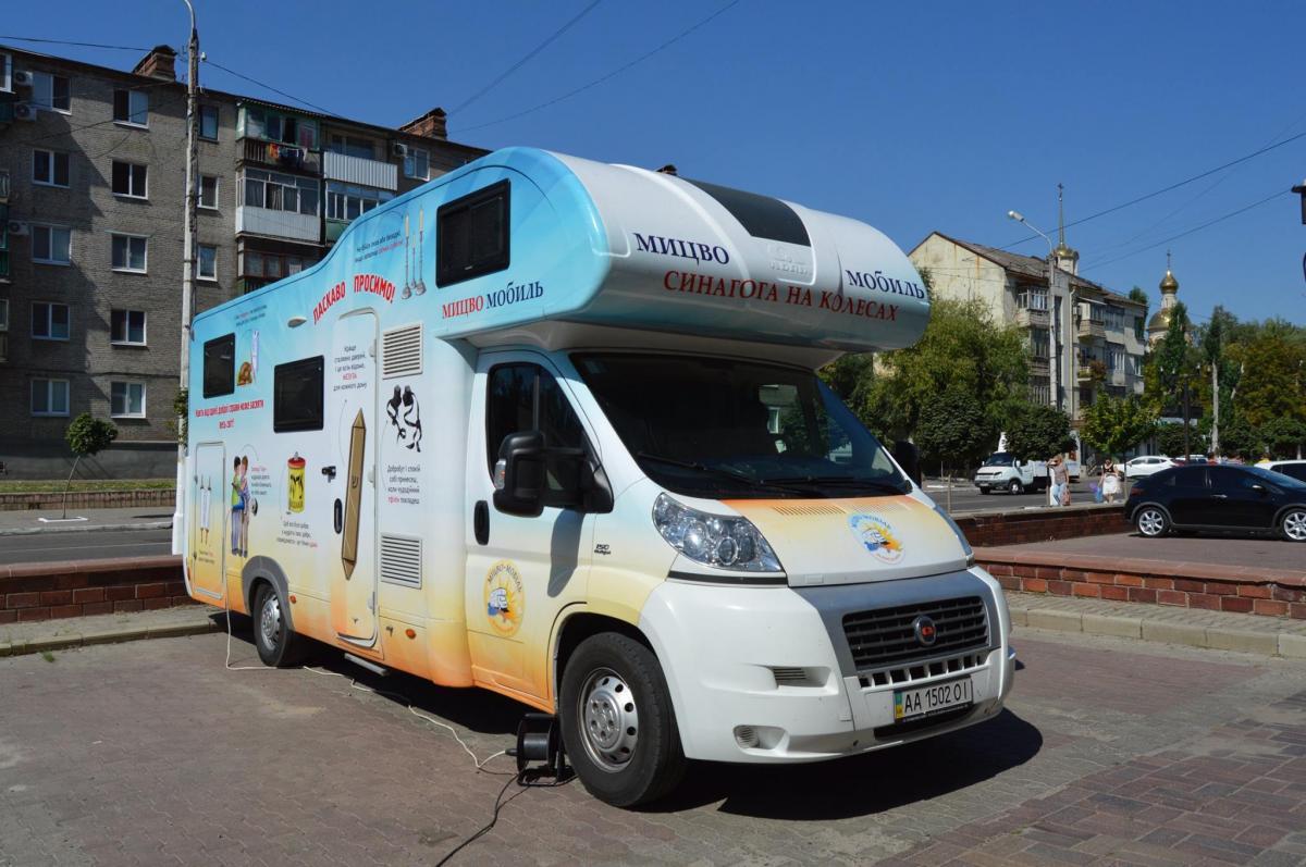 В Украине экспедиция мицво-мобилей проводится второй раз / facebook.com/mitzvomobileUA