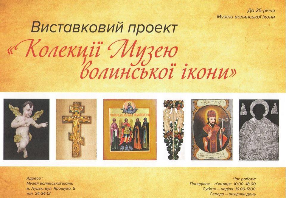 В Луцке откроется выставка сакрального искусства / volyn.com.ua