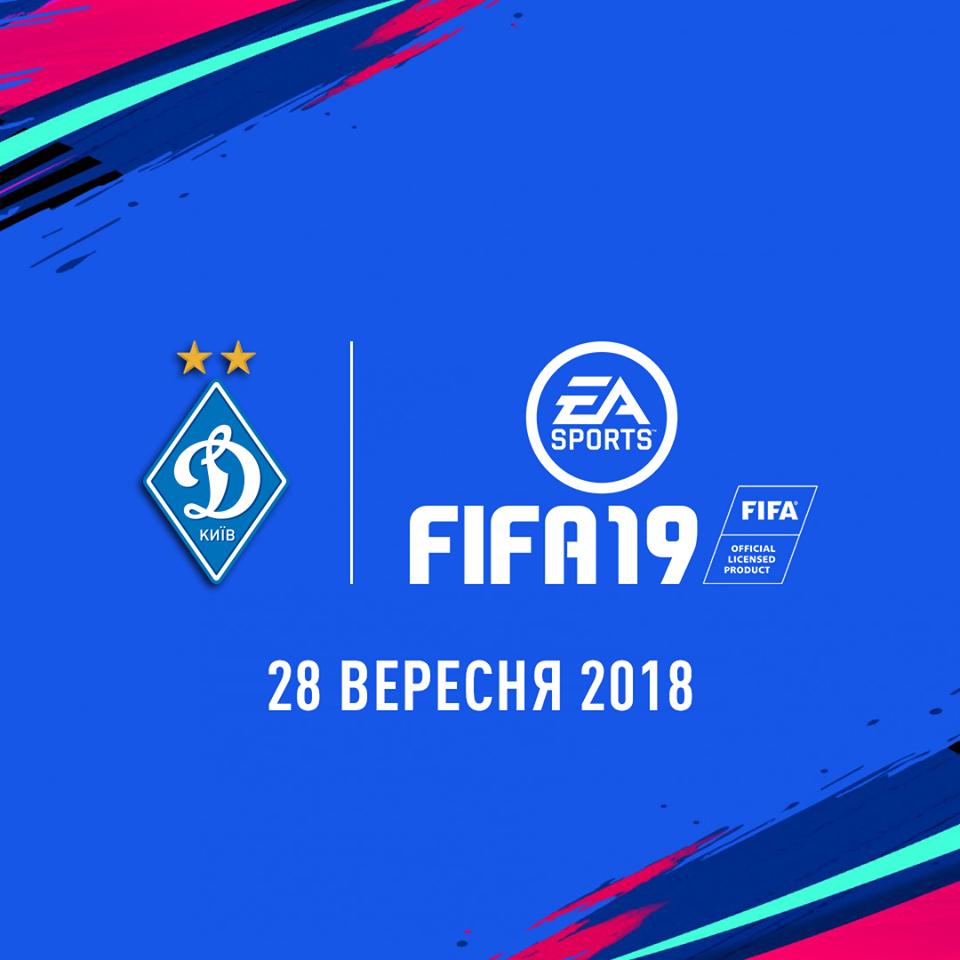 """""""Динамо"""" буде представленев комп'ютернійгрі FIFA 19 / facebook.com/fcdynamoua"""