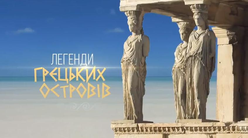Паломницький центр УПЦ випустив фільм «Легенди грецьких островів» / youtube.com / Паломницький Центр УПЦ