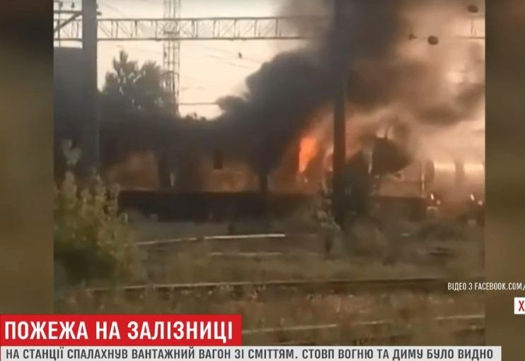 У Люботині на Харківщині сталась пожежа на залізниці / Скриншот - ТСН