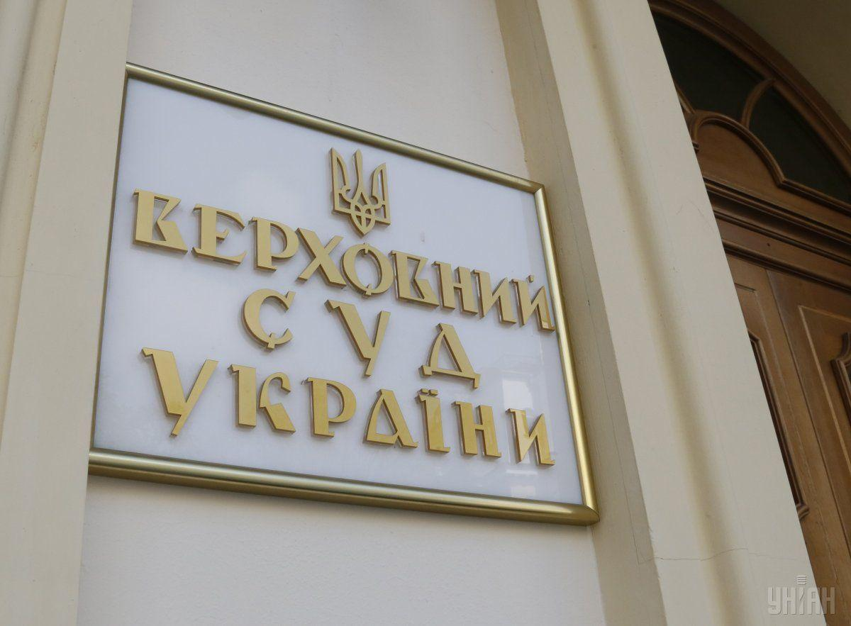 Верховний суд України / фото УНІАН