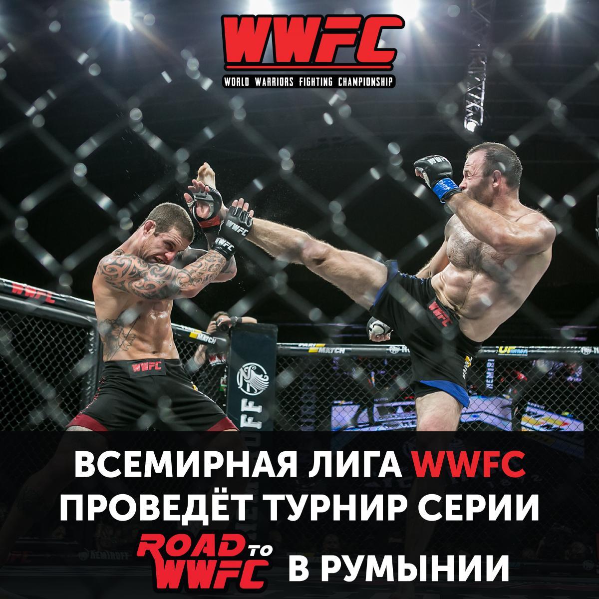 WWFC проведе турнір у Румунії в жовтні / wwfc.in.ua