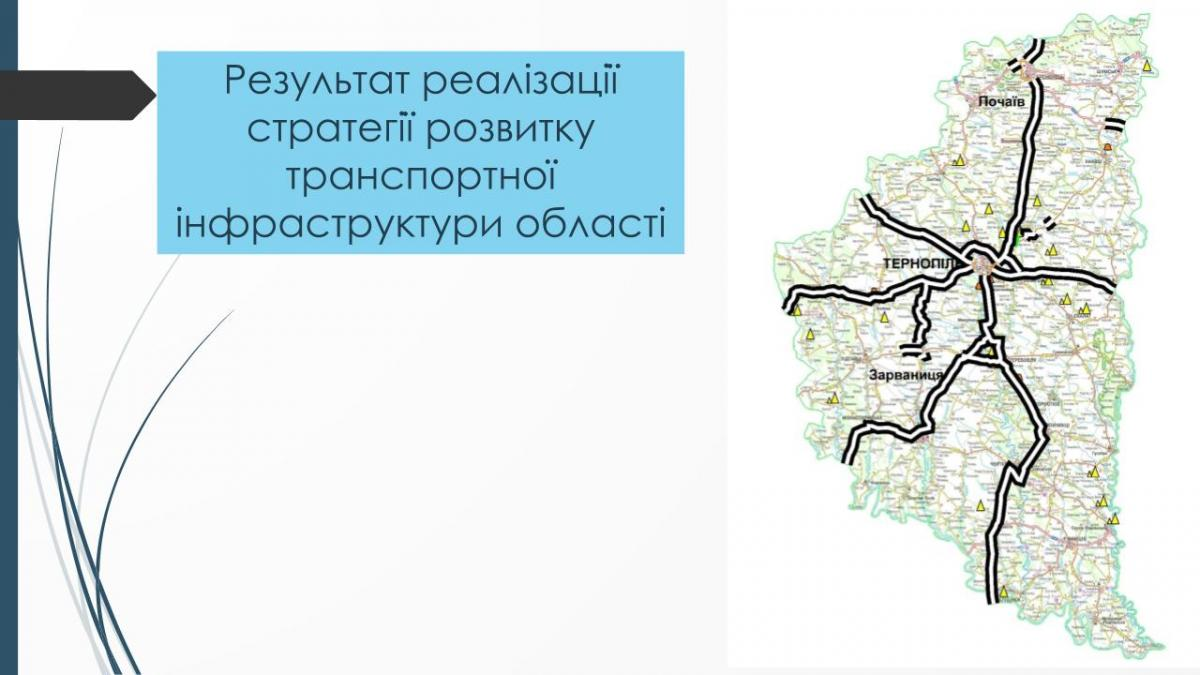 У 2019 році дорожники обіцяють повністю відремонтувати дорогу Івано-Франківськ-Бучач-Тернопіль / інфографіка: САД в Тернопільській області