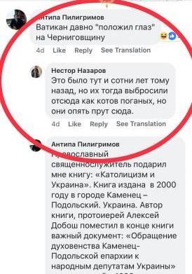/ facebook.com/ Нестор Назаров