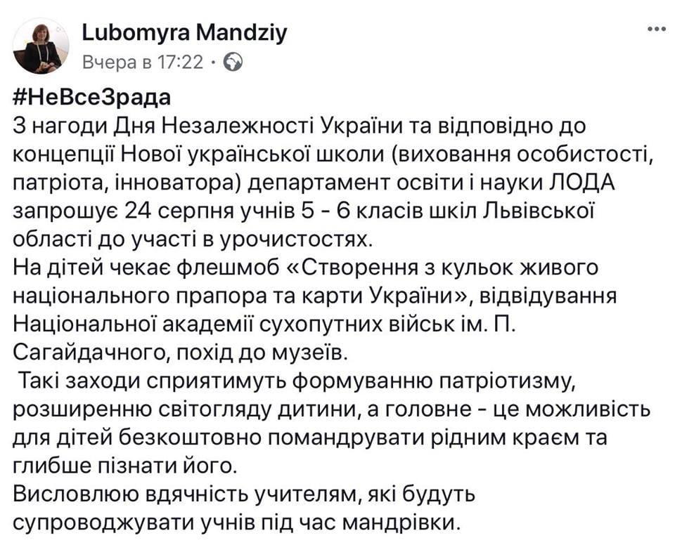 Facebook - Віка Балицька