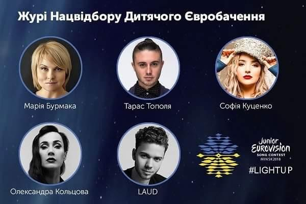 """Переможця нацвідбору судді виберуть з 10 фіналістів / """"UA: Суспільне"""""""