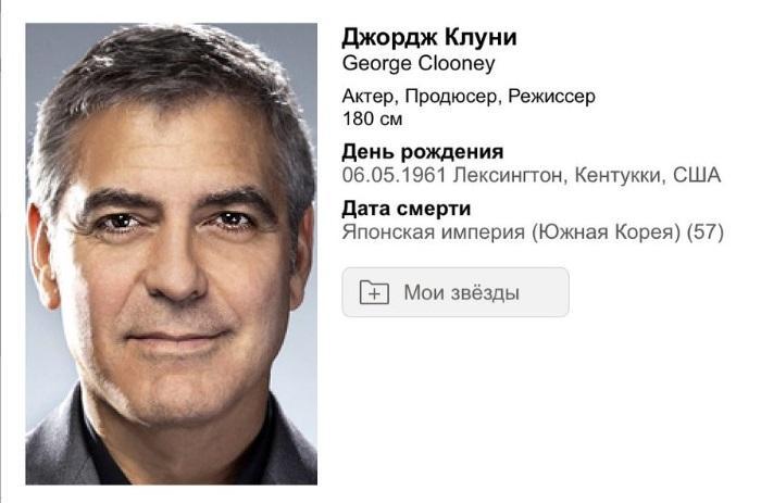 Сайт «Кинопоиск» «похоронил» голливудских звезд иНикиту Михалкова