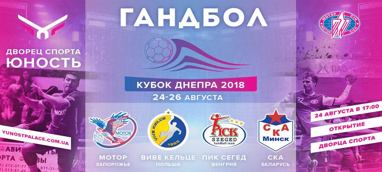 "Запорізький ""Мотор"" виграв перший матч Кубка Дніпра / handball.motorsich.com"