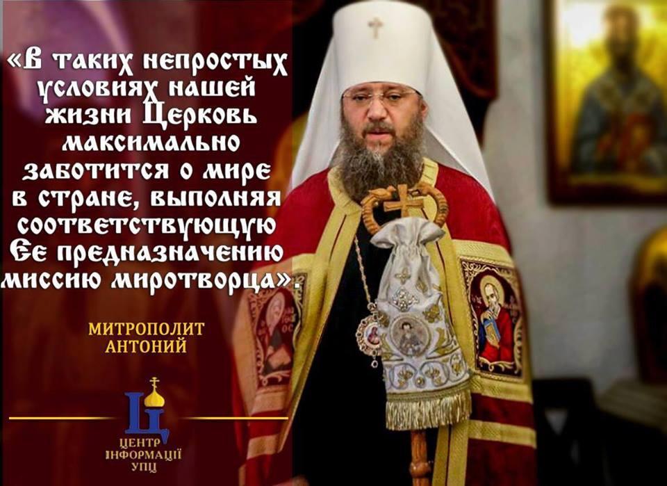 Фото: Центр інформації УПЦ
