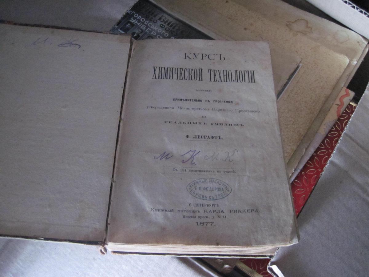 Книга, можливо, становить культурну цінність / фото dpsu.gov.ua