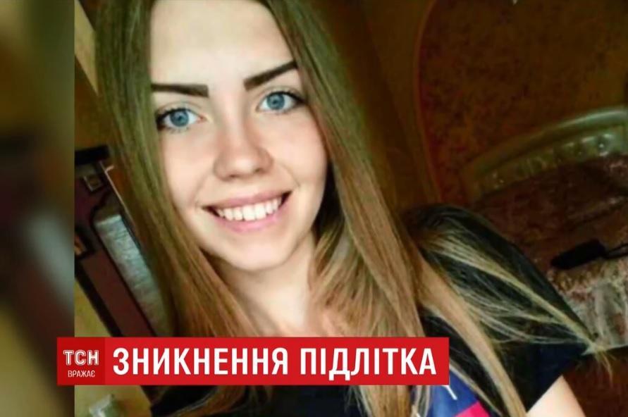 Під Кіровоградом зникла 16-річна Діана Хріненко / Скриншот - ТСН