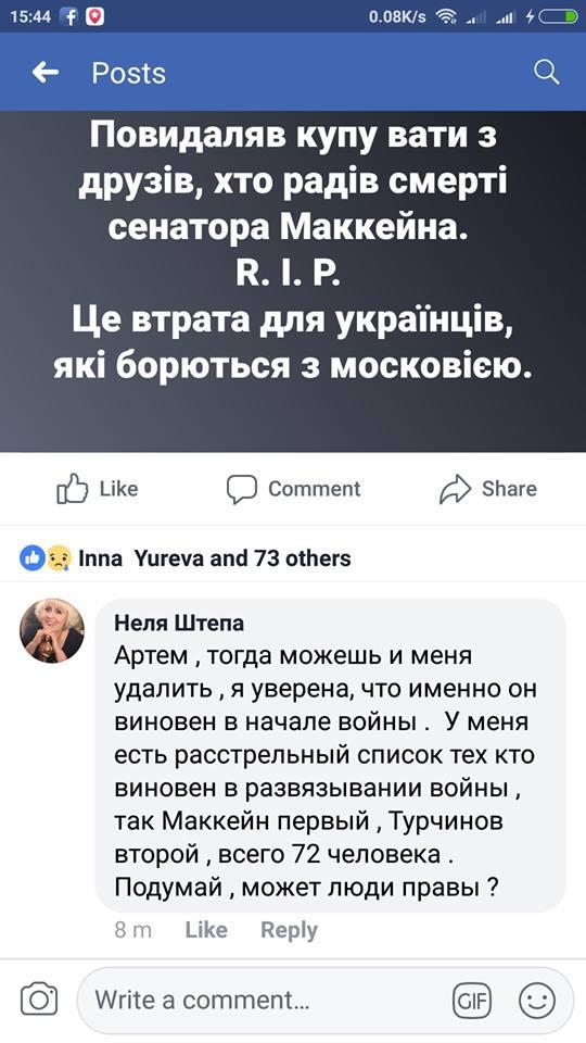Скриншот facebook.com/artem.vivdich