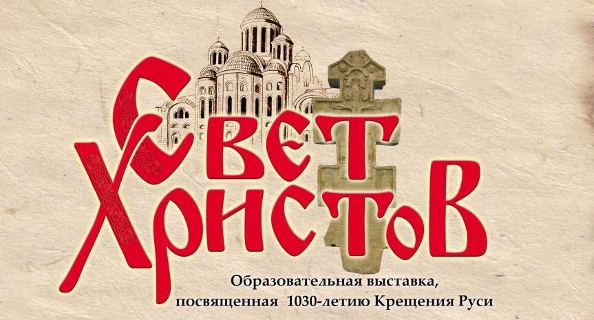 До 1030-річчя Хрещення Русі у навчальному центрі Відділу релігійної освіти і катехізації буде представлена освітня виставка / eparhiya.od.ua