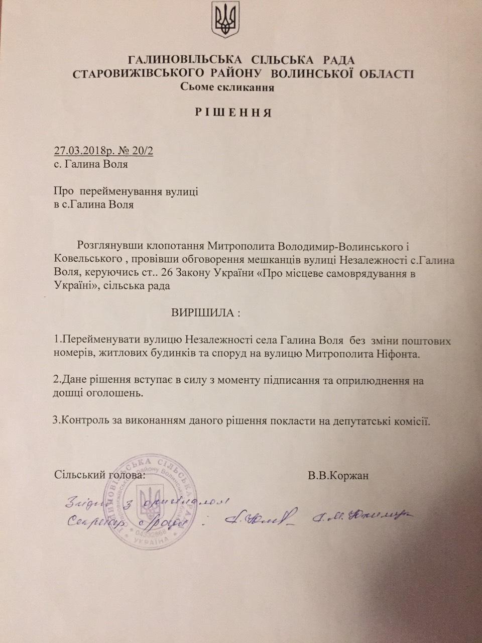 На малій батьківщині митрополита Нифонта перейменували центральну вулицю на його честь / news.church.ua