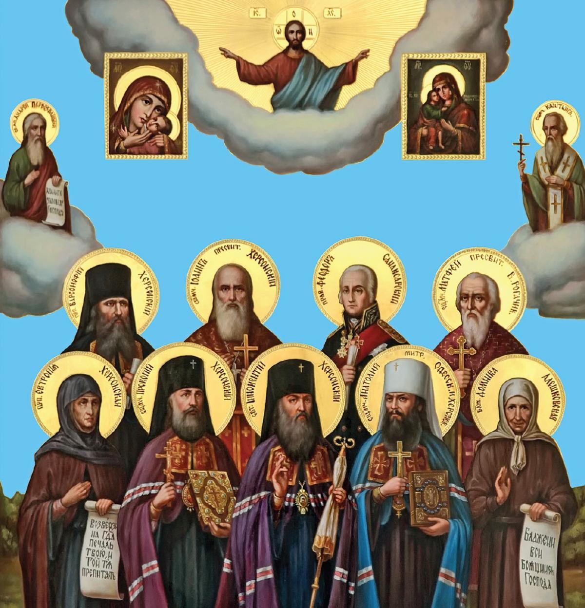 День святкування Собору Херсонських святих - 5 вересня / pravoslavie.ks.ua
