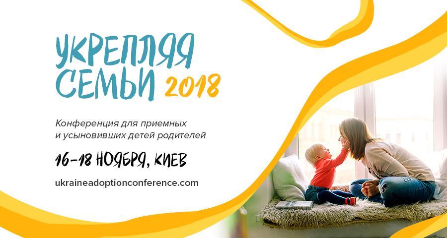 Конференція «Зміцнюючи сім'ї» запланована на середину листопада / territoriao.info
