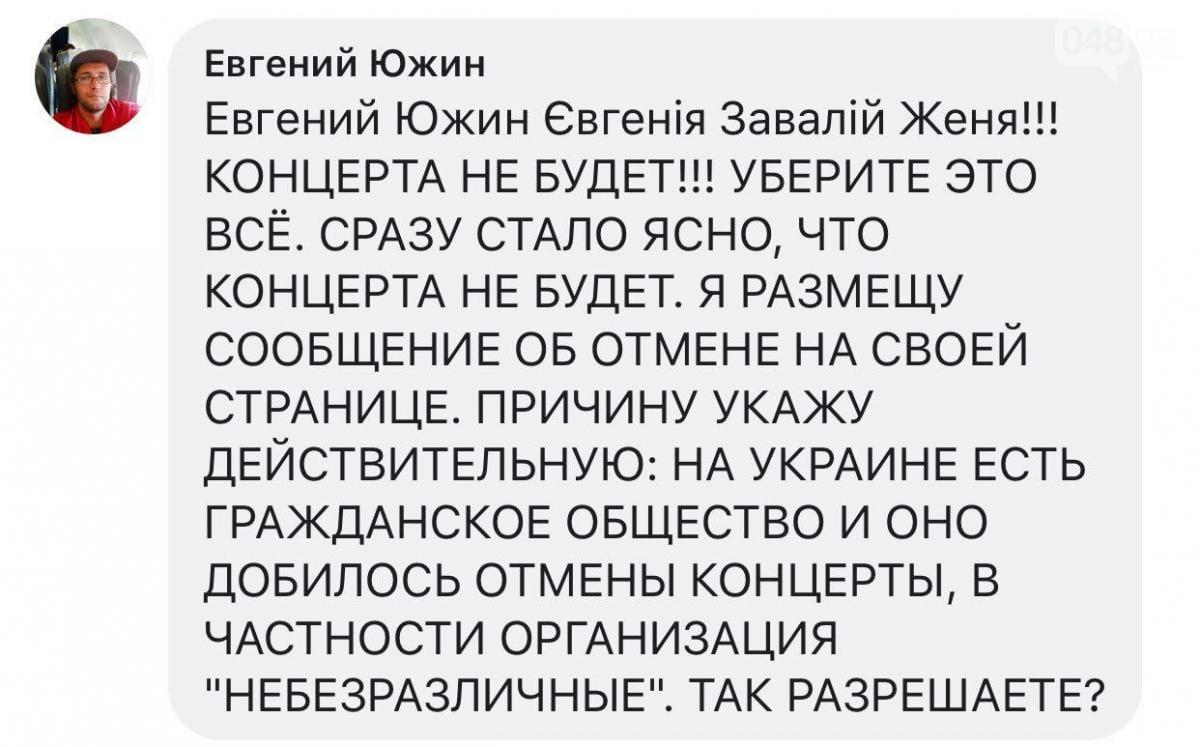 Вчера общественная организация потребовала, чтоб СБУ защитила культурное пространство Украины от певца / скриншот