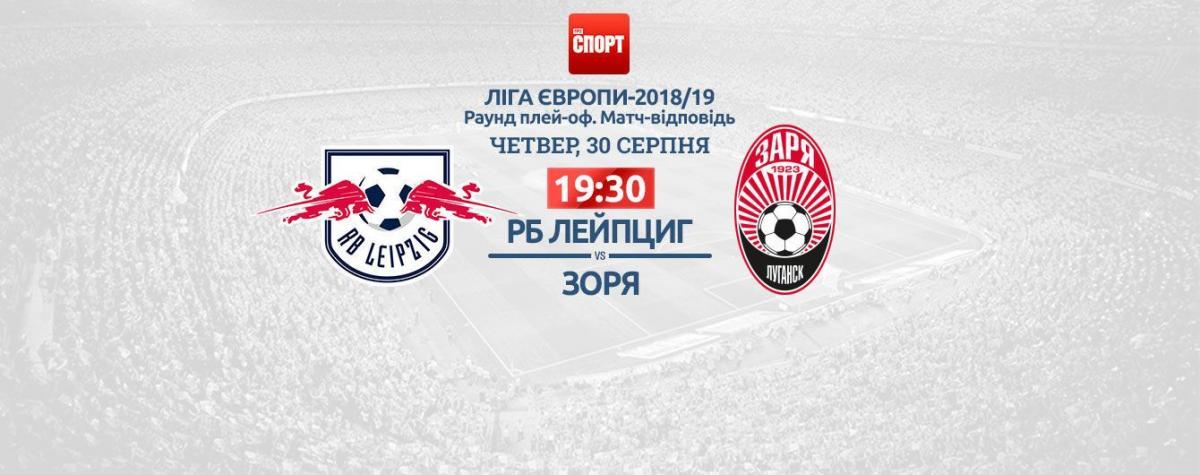 Заря проведет матч Лиги Европы в Германии / Проспорт - ТСН