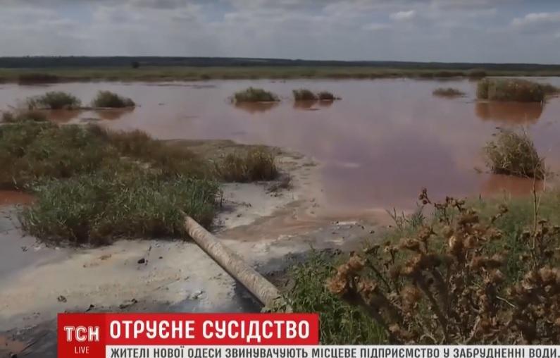 Жители Новой Одессы жалуются на розовую воду и вонь / Скриншот - ТСН