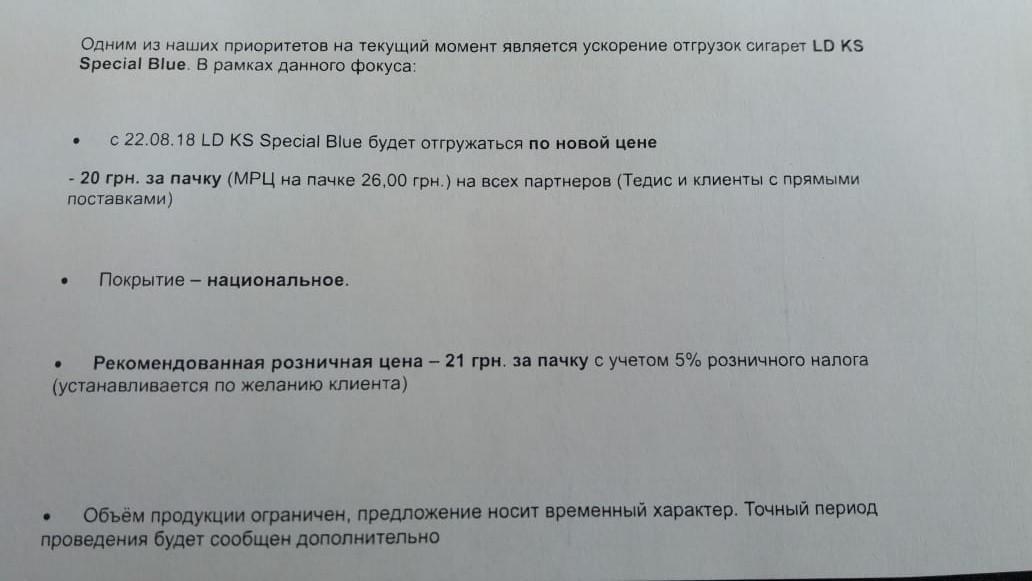 Фрагмент листа від компанії JTI Україна клієнтам TEDIS Ukraine