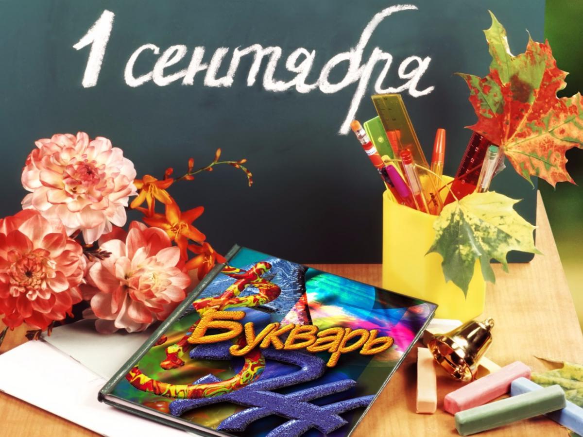 Поздравление в открытке с днем знаний