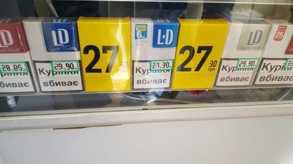 Ціна на сигарети LD KS Special Blue кілька тижнів тому - 27,3 грн.