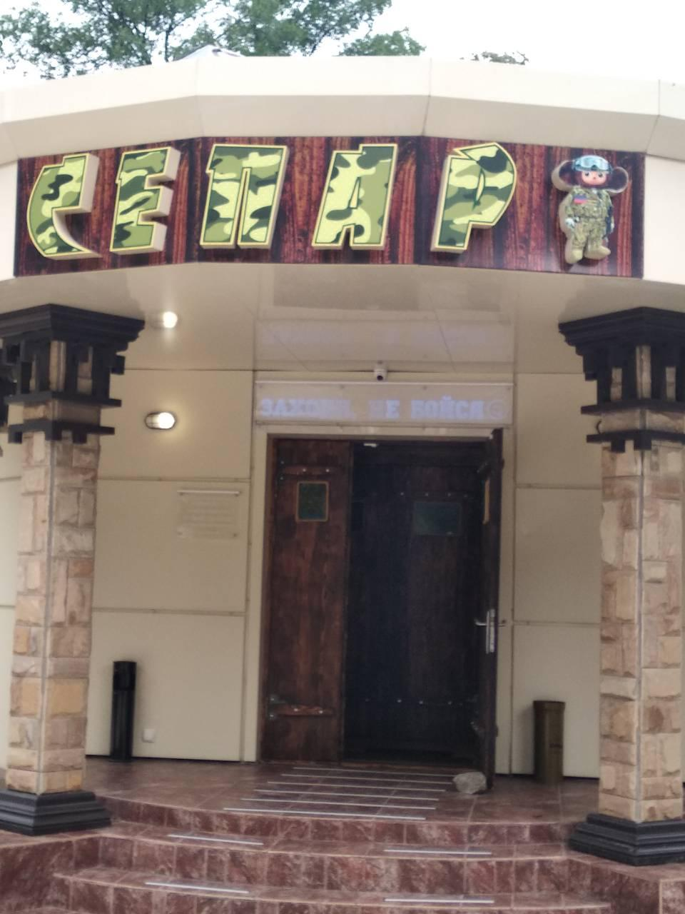 """Так виглядало кафе """"Сепар"""" в Донецьку в липні / ostro.org"""