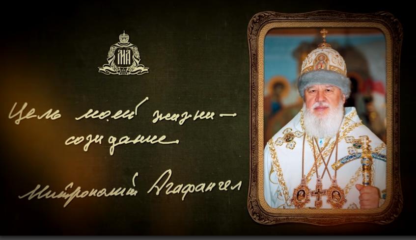 У фільмі представлені дитячі спогади, юність, доленосний вибір чернечого шляху митрополита Агафангела / eparhiya.od.ua